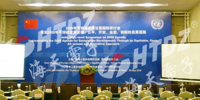 国内案例-2030年可持续发展议程国际研讨会
