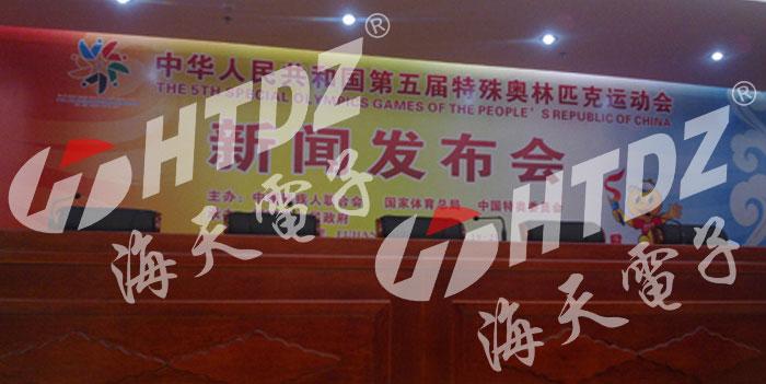 国内案例-中华人民共和国第五届特奥会