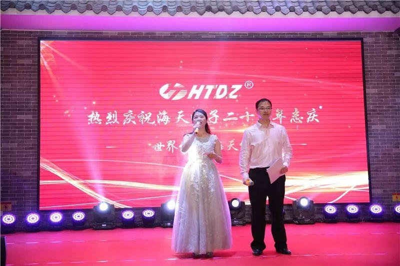 齐心创佳绩 奋进新时代!海天电子二十周年庆典活动圆满落幕 ! !