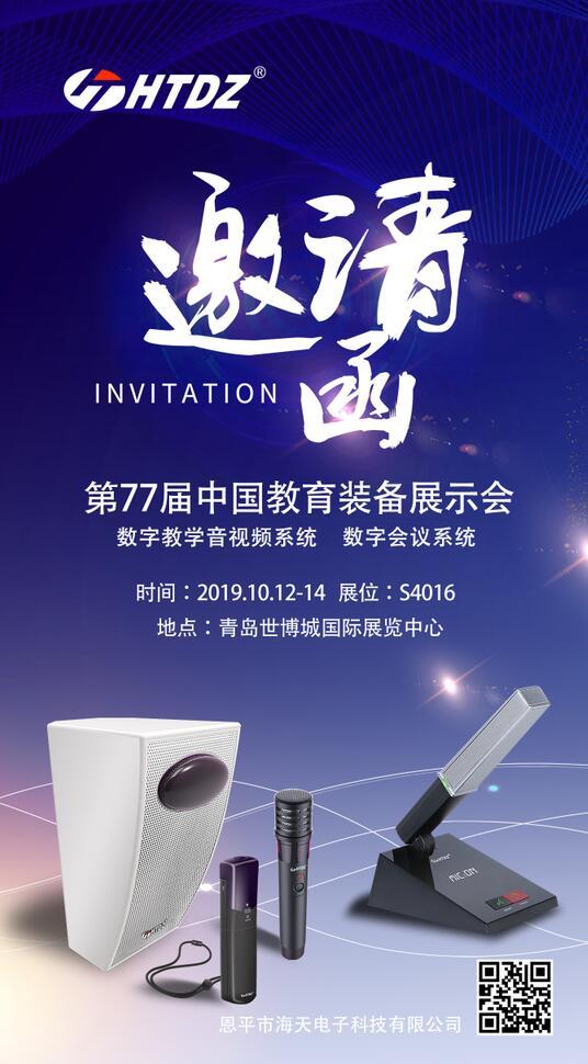 海天电子诚意邀请您参加中国教育装备展·青岛